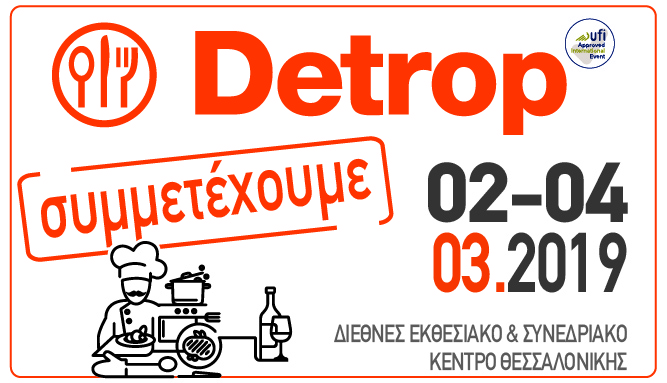 theodorou group at detrop 2019 right banner